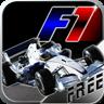 F1赛车旗舰版