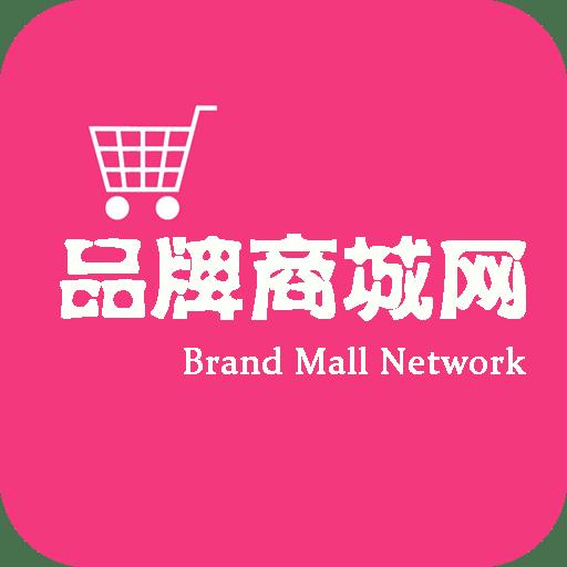 品牌商城网