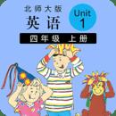 小学英语四年级上册Unit1