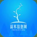 苗木信息网