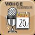 声音提醒 Voice Reminder