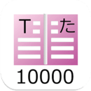 Japanese Words Touch 10000