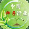 中国种子行业