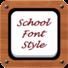 学校字体样式