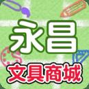 永昌購物網