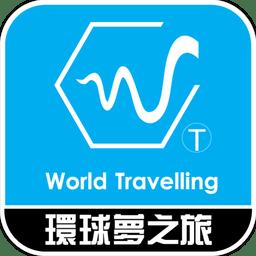 环球梦之旅