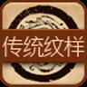 中国传统纹样赏析
