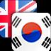 英语 - 韩语词典