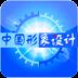 中国形象设计网
