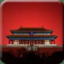 故宫-新天地
