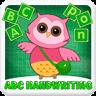 手写ABC
