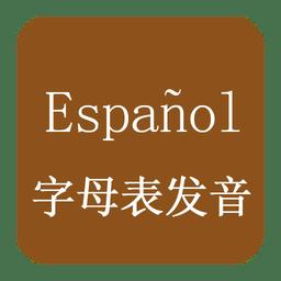 西班牙语字母发音