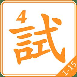 普通话水平测试