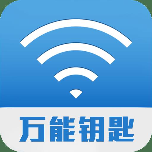 万能wifi蹭网神器