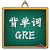 GRE 核心词汇 单词表