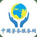 中国劳务服务网