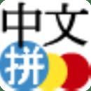 中文拼音输入法 Android