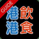 港饮港食街 Talk Food Guide
