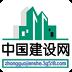 中国建设网