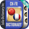 Chinese French Dictionar...