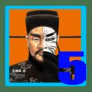 卑鄙的圣人:曹操5