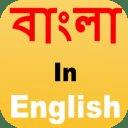 孟加拉语写作和分享