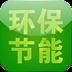中国环保节能网
