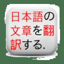 Japanese Text & Webpage Translator