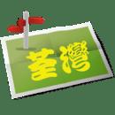 荃城躍動 體驗傳承-文化傳承計劃