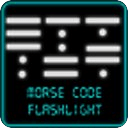 莫尔斯手电筒 MorseCodeLight