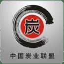 中国炭业联盟