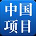 中國項目門戶