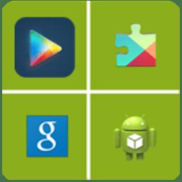 谷歌服务框架及谷歌商店安装神器