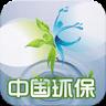 中国环保行业