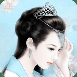 皇后成长记