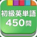 无料450问★英単语(初级)