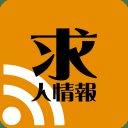 RSS求人情报