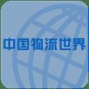 中国物流世界