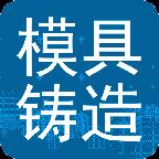 中国模具铸造网