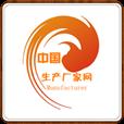 中国生产厂家网