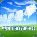 中国干洗行业平台