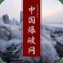 中国爆破网