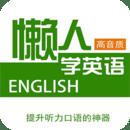懒人学英语神器
