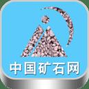 中国矿石网