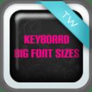 键盘大字体大小