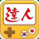 日本韩国游戏下载达人™ 无料!期间限定!
