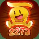 2273游戏盒子