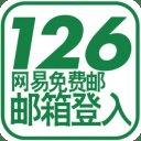 126.com 網易免費郵箱