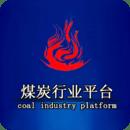 煤炭行业平台