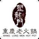 望龙门火锅